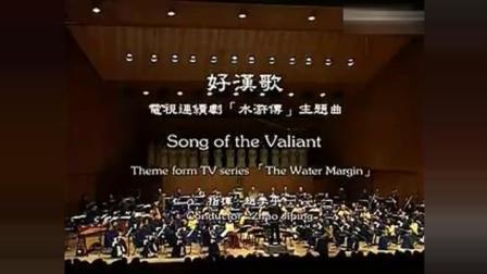 古风乐曲 古典乐器版 好汉歌 大河向东流啊......