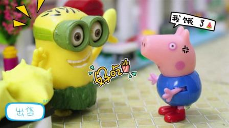 卡通星球小猪佩奇的故事 第一季 小黄人卖水果 225