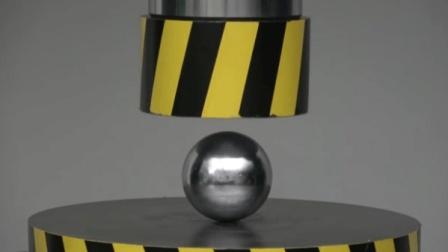 液压机遇到对手了, 你猜钢球能撑几秒? 一起来见识下!