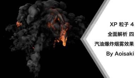 C4D XP 粒子 4 全面解析 四 汽油爆炸烟雾效果 By Aoisaki