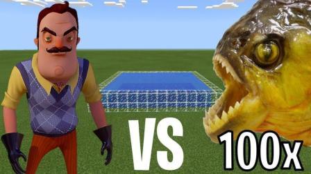 我的世界100条食人鱼 vs 你好邻居 这两位是在二人转吗?