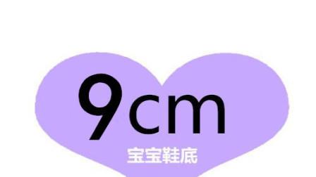 【芸妈手作A34】9cm宝宝鞋底男女宝宝儿童婴儿毛线鞋底新手钩针编织教程编织视频全集