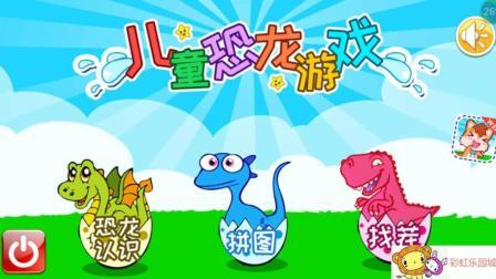 恐龙世界动画片 帮帮龙出动之恐龙探险队 恐龙大作战