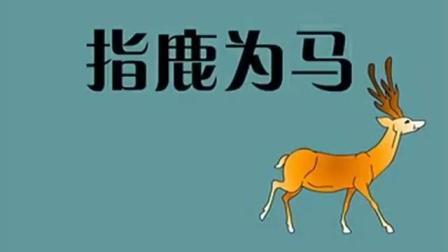 经典成语故事, 指鹿为马, 才是秦灭亡的根本原因