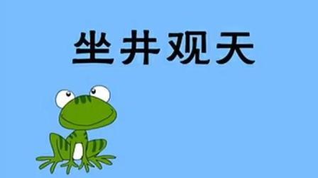 经典成语故事, 井底之蛙坐井观天, 你明白了什么道理