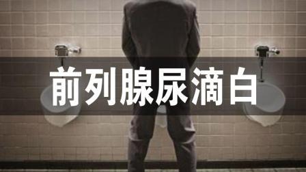 尿道口出现滴白是怎么回事,哪些情况下,会出现尿滴白呢?
