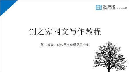 第35集网络小说章纲设定方法