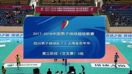2017~2018中国男排超级联赛(第25轮)(交叉赛Ⅲ阶段)(第139场)(四川VS上海金色年华)(PP体育版)