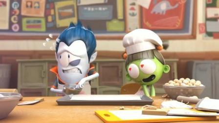 怪兽学院趣味动漫: 吸血鬼的烹饪课考试
