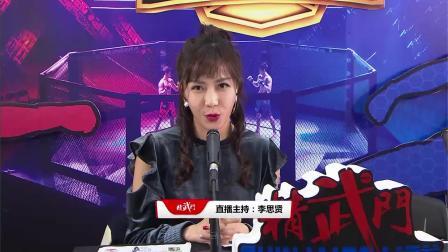 精武门MMA-广州站2018.03.10(晚上场)
