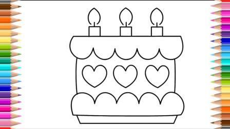 一起来画简笔画吧 彩色画 儿童画画 画蛋糕 生日
