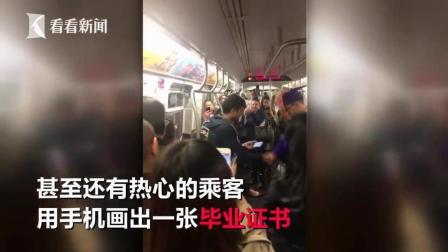 视频|地铁延误错过毕业典礼 乘客一起帮忙补办! 暖心