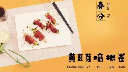 """【菜菜有谱】春分时节, 听说和""""黄豆芽培根卷""""很配哦"""