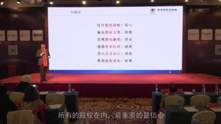郑文生谈企业战略的六大关键字股权驱动最新企业培训视频分享企业管理课视频