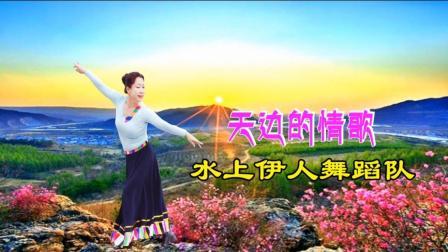 水上伊人《天边的情歌》视频制作: 映山红叶