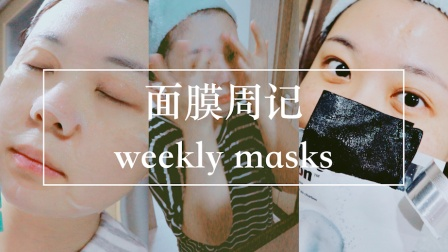 【面膜周记 Weekly masks】