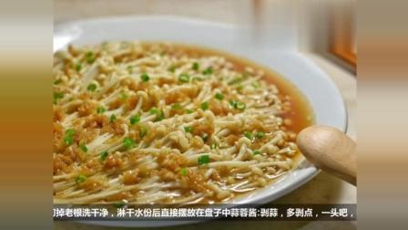 蒜蓉蒸金针菇做法