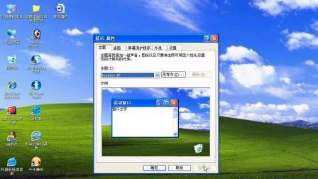 18电脑入门教程之控制面板显示