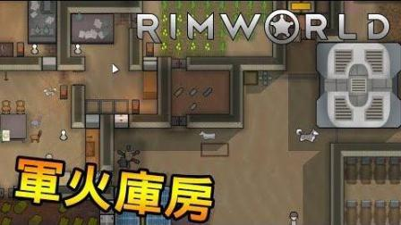 边缘世界 Rimworld - 炮弹放旁边 打炮更容易