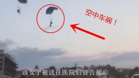 """活了29年, 头一次见这种""""车祸"""", 女子空中相撞后死亡!"""