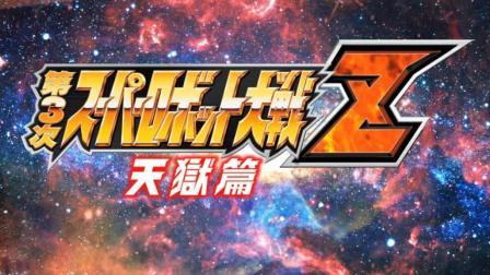 PS3第三次超级机器人大战Z天狱篇