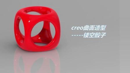 Proe、Creo4.0 曲面建模: 镂空骰子造型-肖盼龙