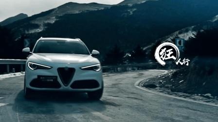 狂人行原创汽车节目《阿尔法罗密欧Stelvio—一台拥有纯正意式激情的SUV》