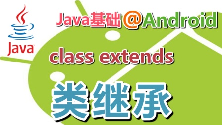 04★Java8学习For Android★类继承(extends)