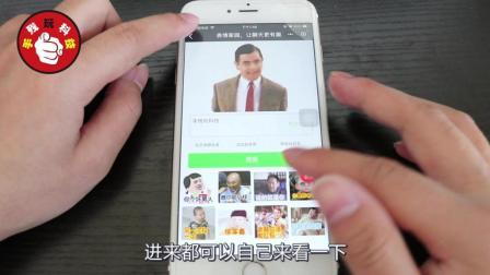 微信还可以用自己照片做动态表情包? 1分钟学会, 从此斗图没输过