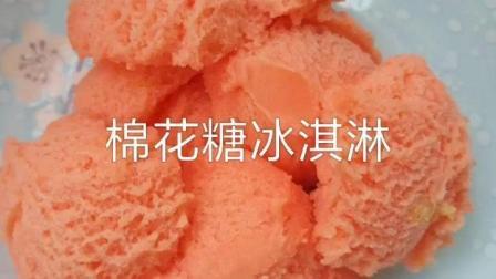 今天做一个棉花糖冰淇淋馋哭隔壁小女孩怎么样