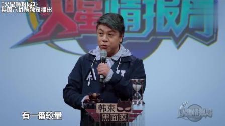 火星情报局蔡康永霸气担任局长, 杨迪刘维带头庆祝汪涵下马! 然后……就悲剧了