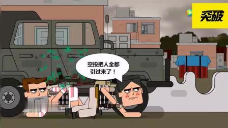 """""""绝地求生""""痴鸡小队-第8集-呆鸡被抓落单, 这次还是呆鸡背锅!"""