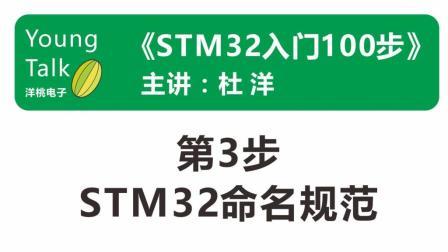 STM32入门100步(第3步)STM32命名规范