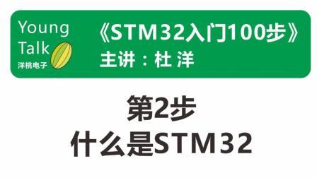 STM32入门100步(第2步)什么是STM32