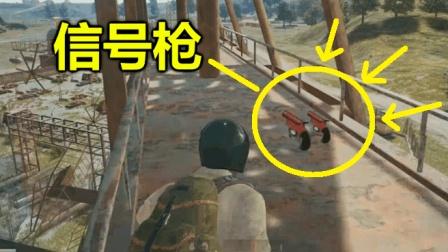 绝地求生: 必出信号枪的一个地方, 跳伞落这里, 最少能捡到一把