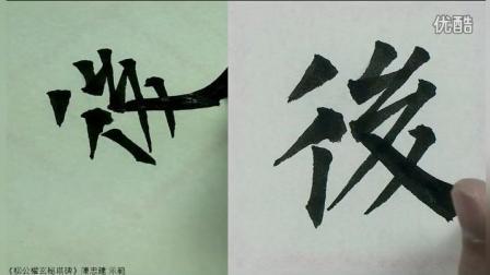 陈忠建书柳公权《玄秘塔碑》191-195
