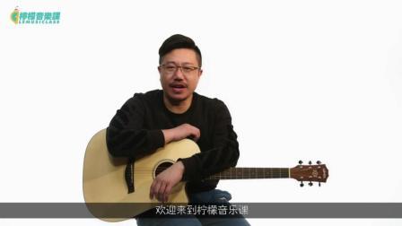 【柠檬音乐课】吉他弹唱教学《体面》