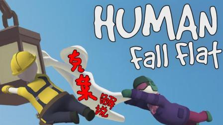 《Humen Fall Flat》蠢萌蠢萌的解谜