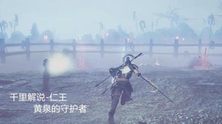 【千里】《PC版仁王》全剧情解说30驱大饼