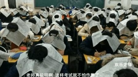 老师真聪明啊 这样考试就不怕学生作弊啦 爆笑