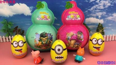 小黄人玩具蛋 粉红小猪拆葫芦娃奇趣蛋视频 204