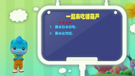 【蓝迪安全教育】27 一起吃糖葫芦