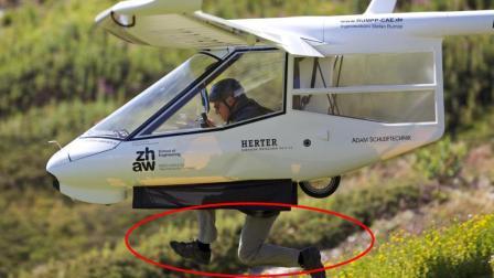 世界上最便宜的飞机, 不用油不用电, 起降全靠两条腿