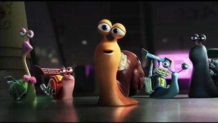 梦工厂可爱大电影《极速蜗牛》: 一群蜗牛的竞争