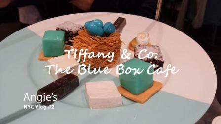 梦幻到哭! 试吃纽约Tiffany餐厅, 下午茶大揭秘