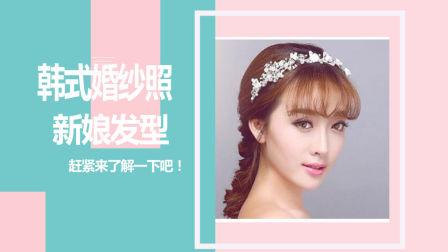 韩式婚纱照新娘发型,一款让人眼前一亮的扎法