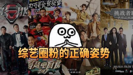 史上最扯综艺! 居然拍了3季, 白敬亭、魏大勋、大张伟都救不了它