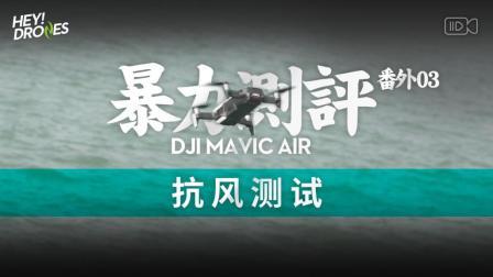 6 级风照样飞 Mavic Air 抗风测试