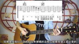 「十二课」吉他弹唱教学《你知道我在等你吗》轻松入门 指法加花