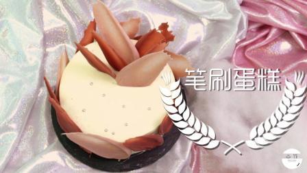 麦馆 第一季 新年春款网红笔刷蛋糕